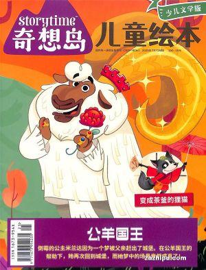 奇想岛(英国storytime 中文版,3-9岁儿童文学故事刊物)(1年共12期)(杂志订阅)
