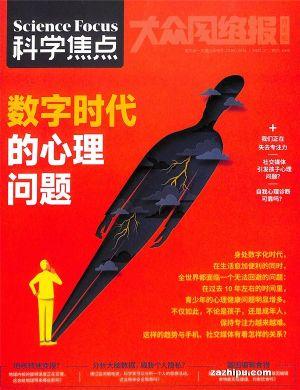 科学焦点(英国Science focus 中文版,适合12岁以上阅读的综合科普)(1年共12期)(杂志订阅)